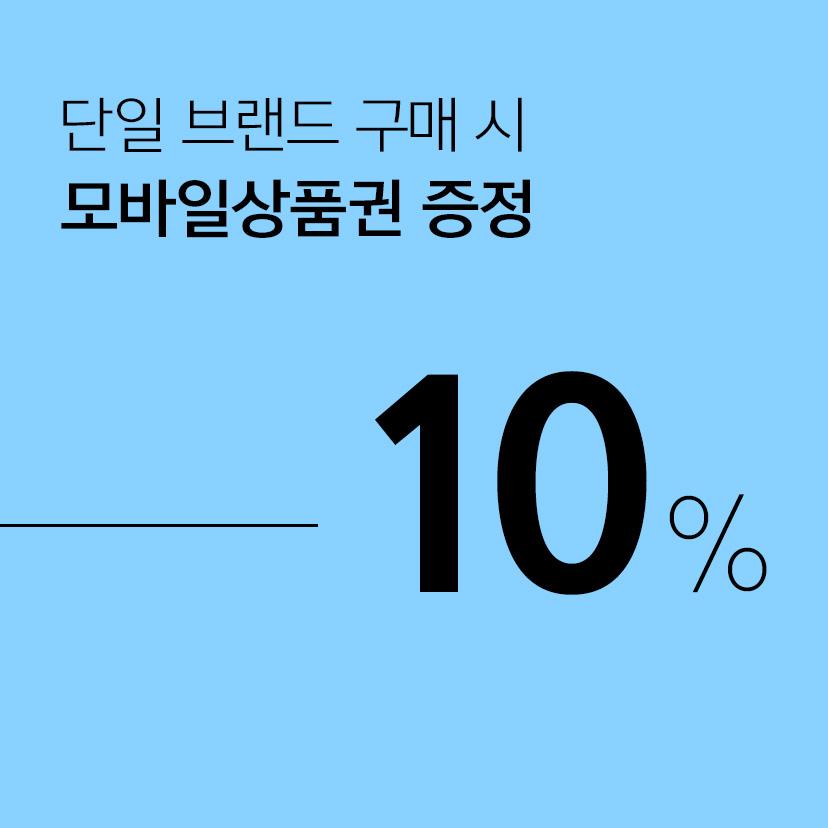 로즈몽(갤러리어클락,JEUM) 구매시 10% 모바일상품권