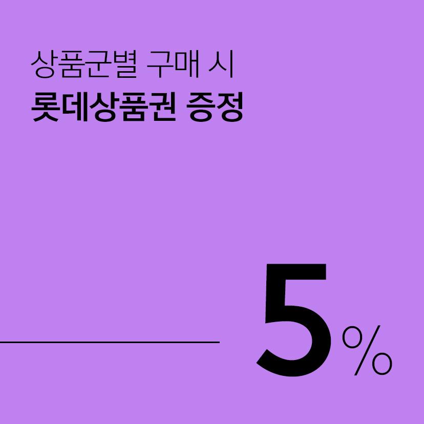 상품군별 구매시 5% 롯데상품권 증정