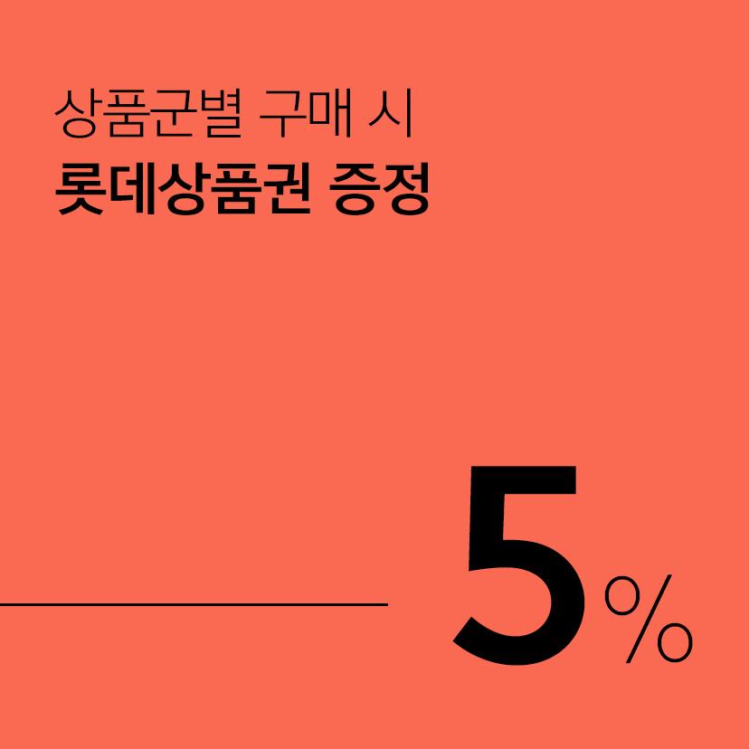 본관 해외 명품 대전 상품 구매시 롯데상품권을 드립니다.