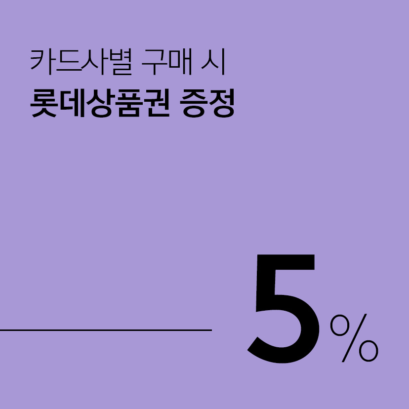 KB국민/NH농협카드로 구매시 롯데상품권 증정