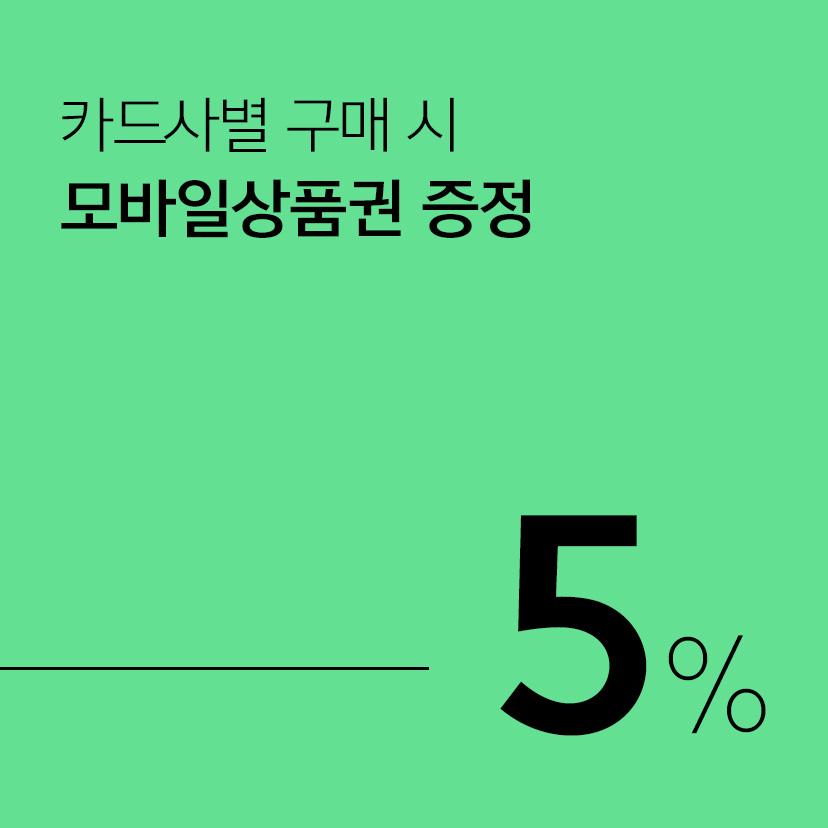 『KB국민카드』로 구매시 5% 모바일 상품권 증정
