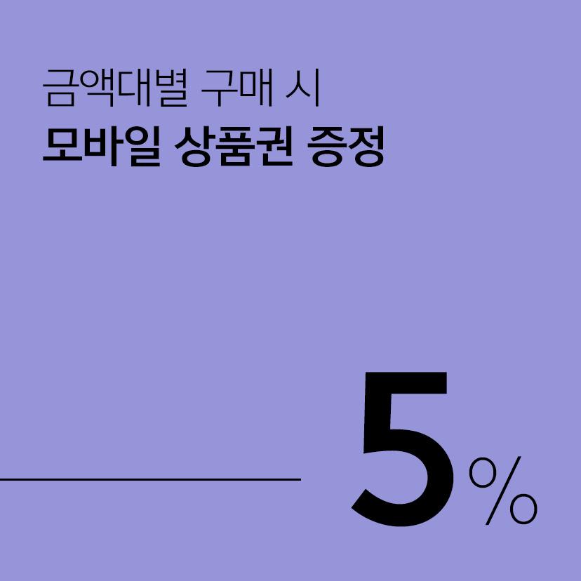 에어컨 구매시 5% 롯데모바일상품권 증정