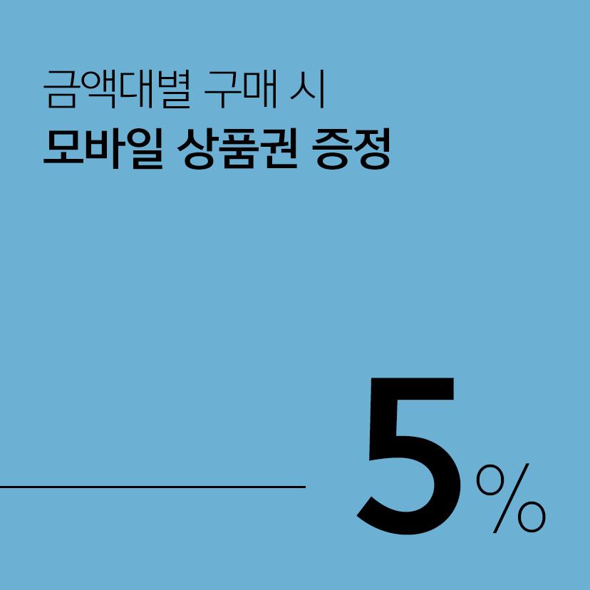 LG/삼성(가전) 구매시 모바일상품권을 드립니다