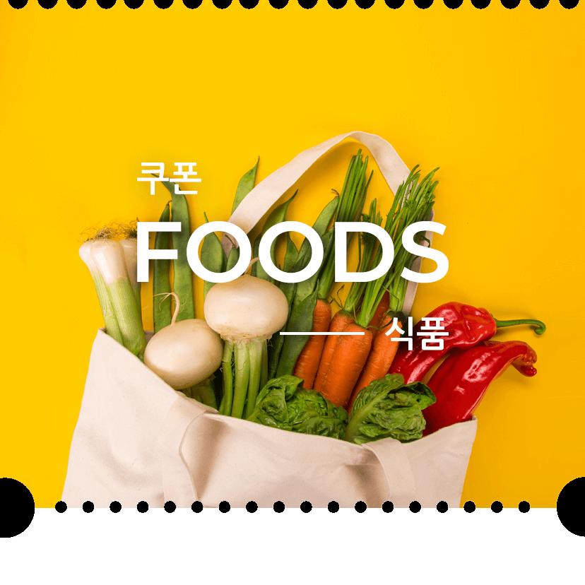 [식품팀] 장보기용  쿠폰