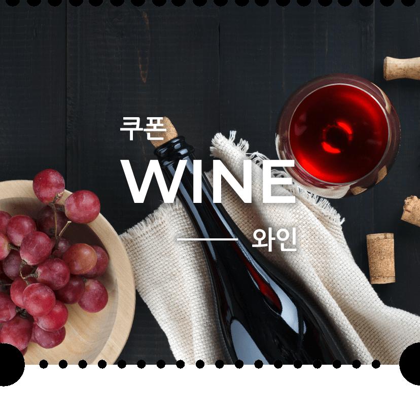 [와인] 5월의 추천 할인쿠폰