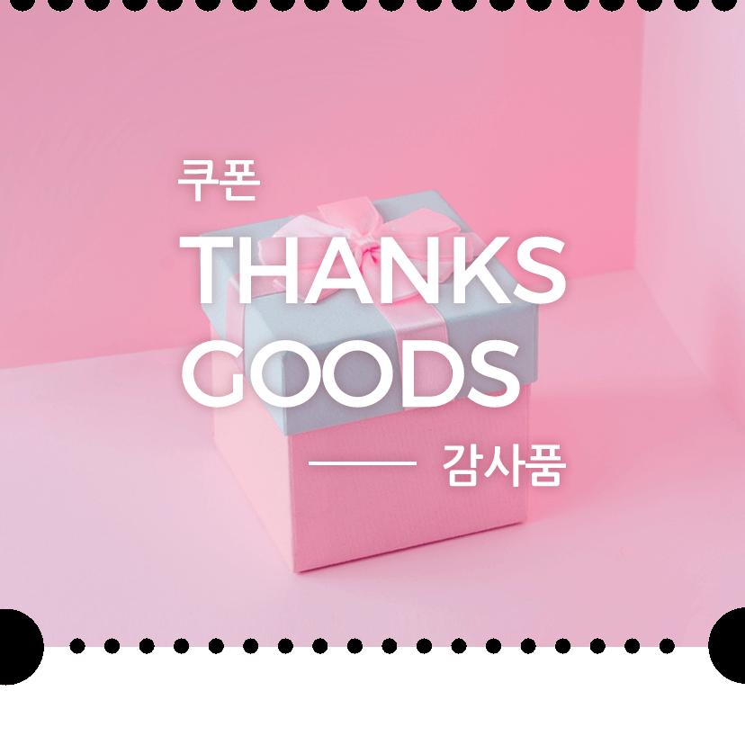 [롯데백화점APP]10만원 감사품