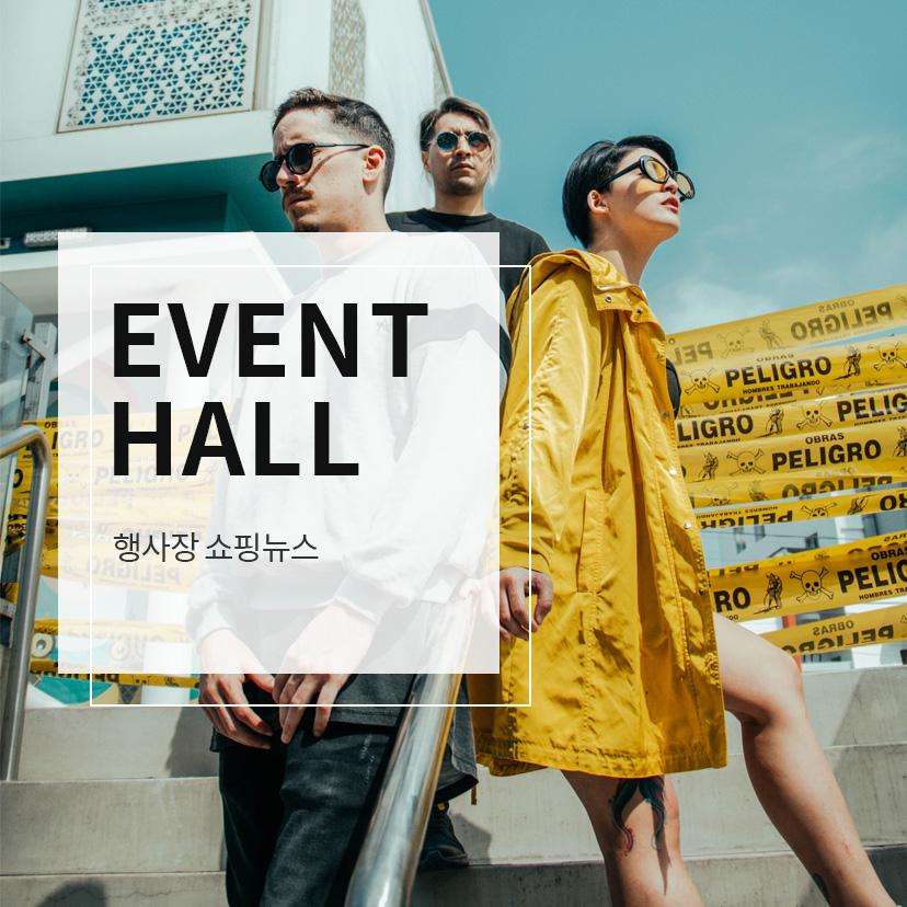 [동래점] 이벤트 쇼핑뉴스