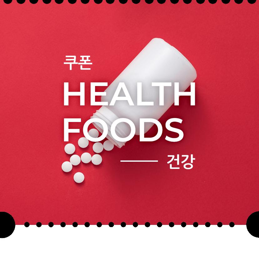 건강식품 인기상품 4종