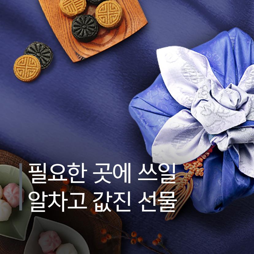 BEST 추석 『선물세트 Top 8』 공개!