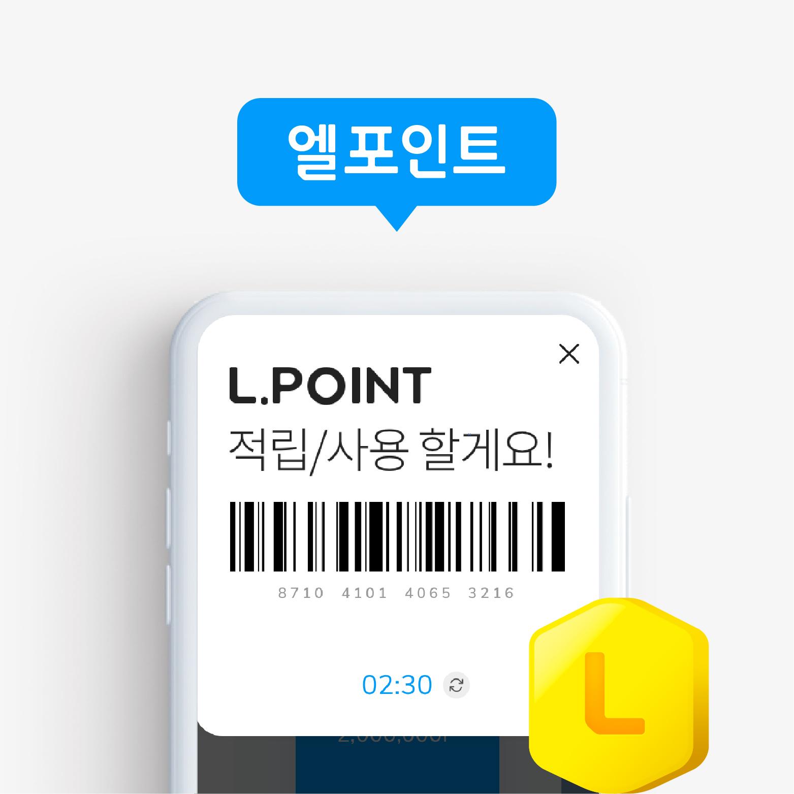 Flex카드로 결제시 L.POINT 10만P 증정