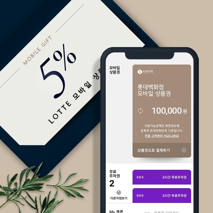 [APP Only]스타샵매니저 브랜드 5% 사은