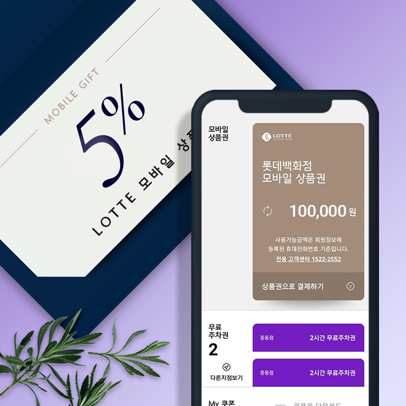 [모바일Only] 딤채 구매시 5% 모바일상품권
