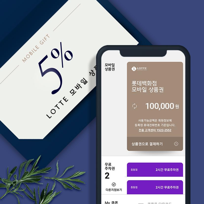 롯데카드/L.POINT카드 10만원이상 단일B/D 5% 모바일상품권 사은