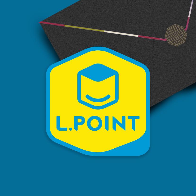 L.Point 20만원이상 구매고객대상 감사품 증정