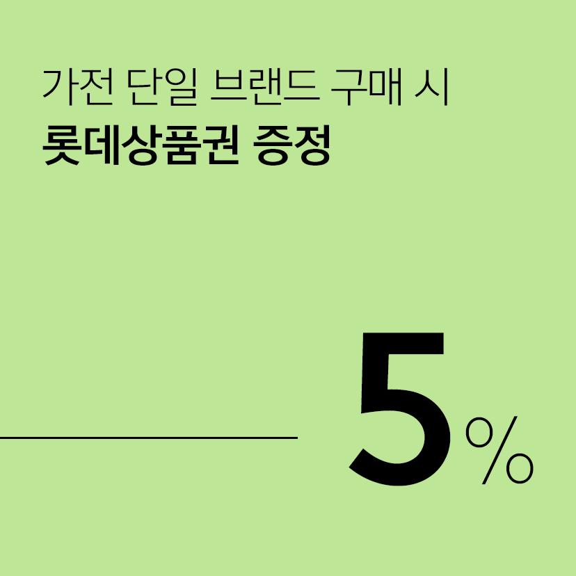 삼성/LG 단일브랜드 구매시 롯데상품권 5%증정