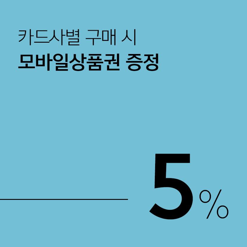 KB국민카드로 구매시 5% 모바일 상품권 증정