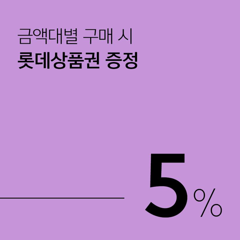 김치냉장고 구매시 5% 롯데상품권 증정