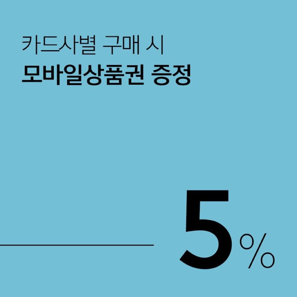 『KB국민카드/NH농협카드』로 구매시 5% 모바일 상품권 증정