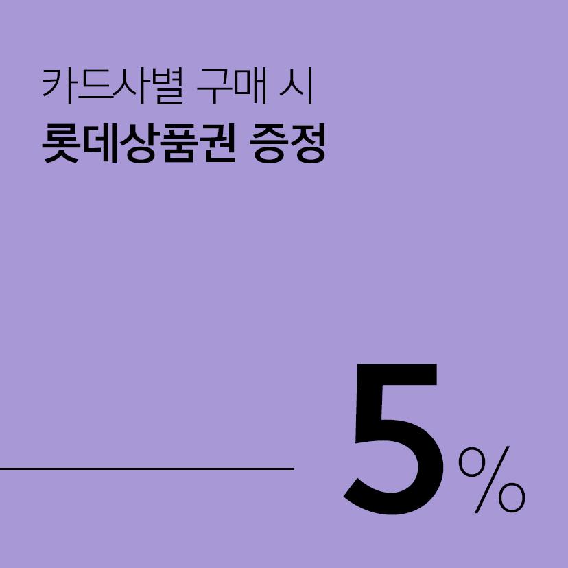 KB국민/NH농협카드 5% 롯데상품권 증정