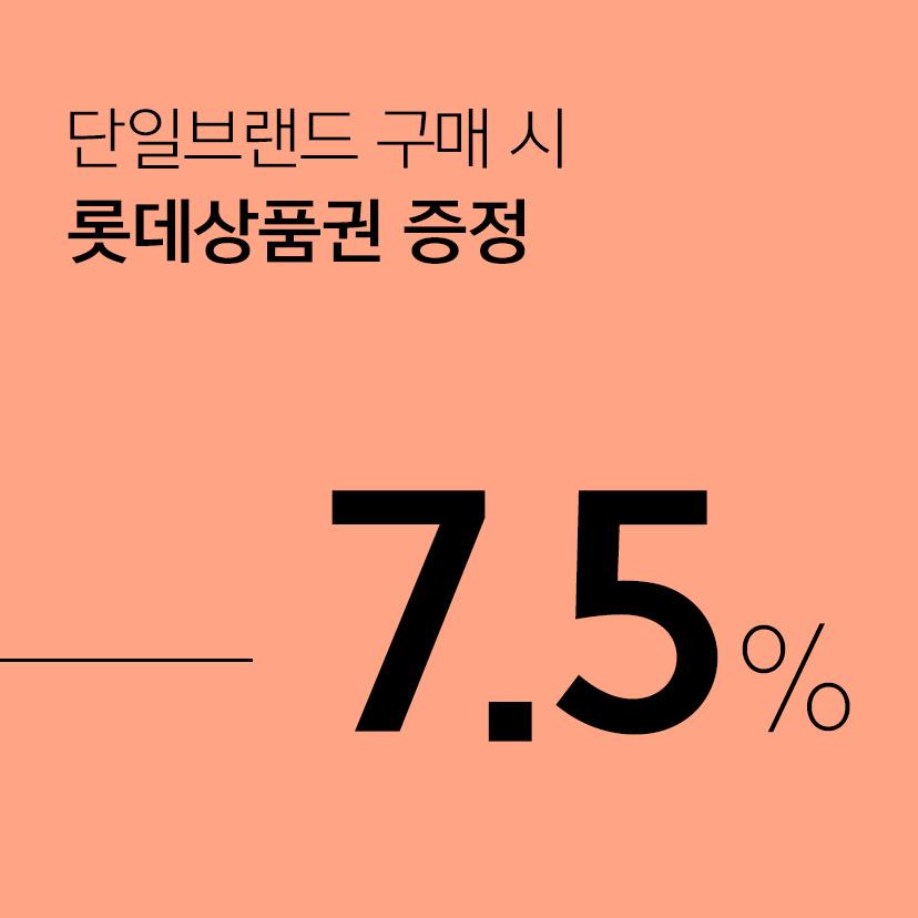 해당 가구 구매시 7.5% 상품권을 드립니다.