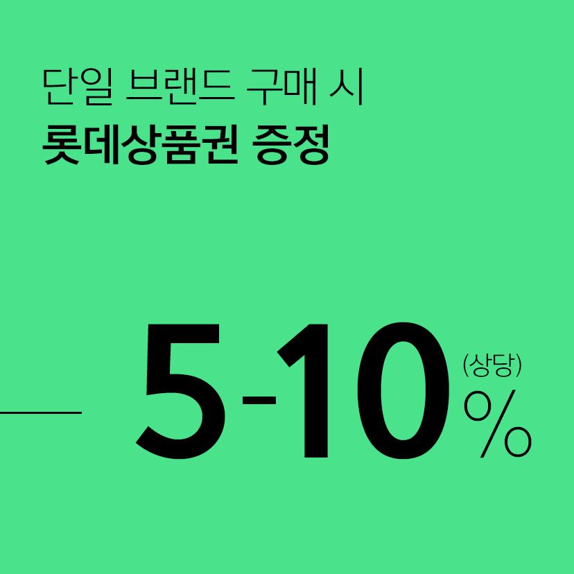 여성패션 구매시 5~10% 롯데상품권 증정