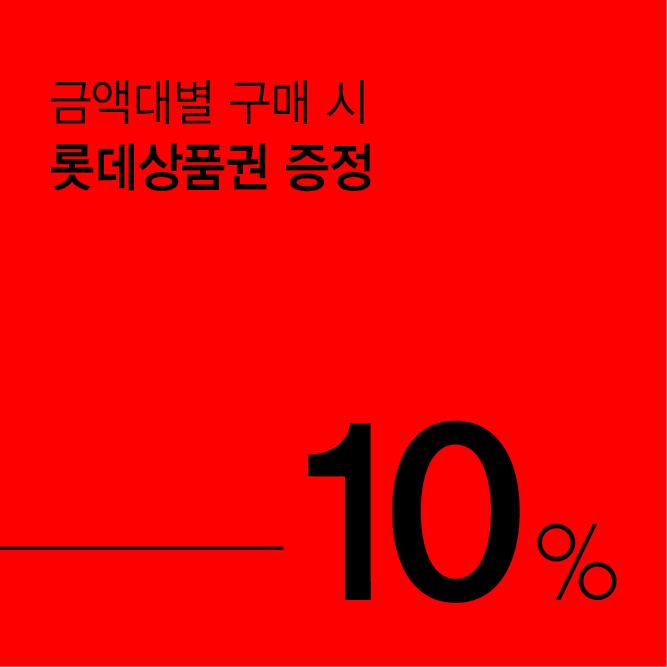 아웃도어/스포츠 구매시 10% 롯데상품권 증정