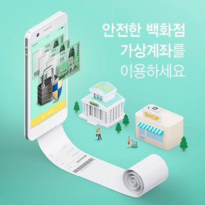 [동부산점] 가상계좌 결제 안내
