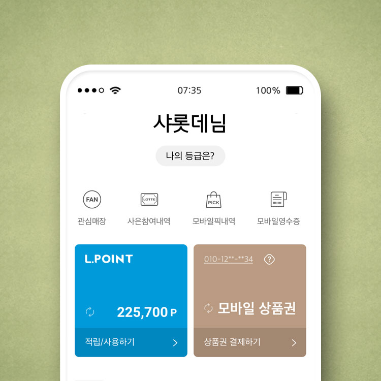 다이슨/드롱기/테팔 구매시 10% 롯데상품권 증정