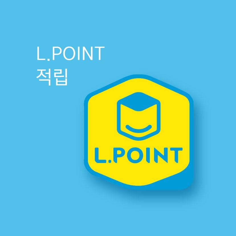 L.POINT를 드립니다
