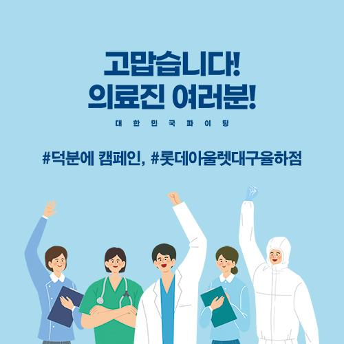 #고맙습니다 대구·경북 의료영웅 여러분