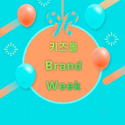 키즈몰 BrandWeek