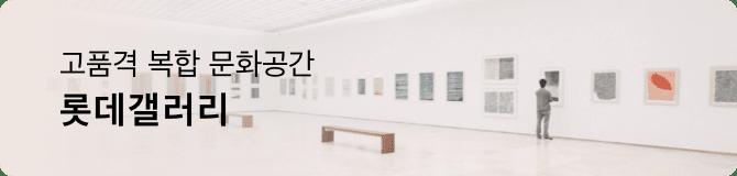 고품격 복합 문화공간 롯데갤러리