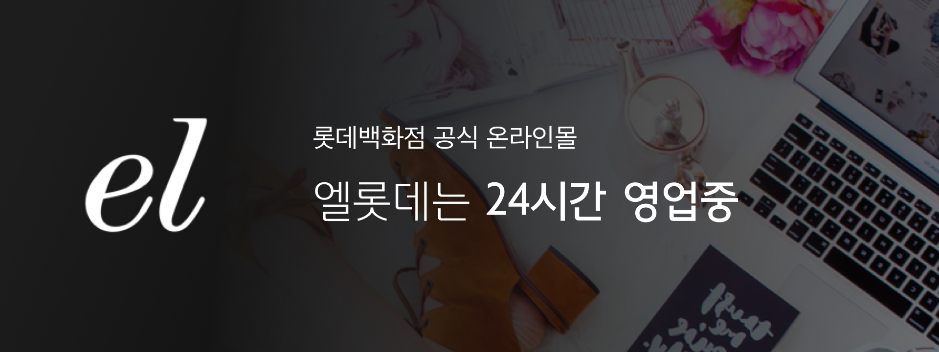ellotte 롯데백화점 공식 온라인몰