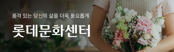 품격 있는 당신의 삶을 더욱 풍요롭게 롯데문화센터
