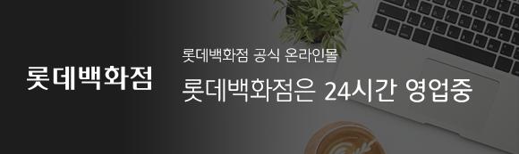 롯데백화점 공식 온라인몰 롯데백화점몰 24시간 영업중
