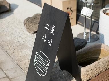 이천 도예촌 네번째 전경