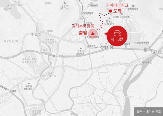 김해 수로왕릉에서 가야테마파크 까지 약 13분 거리