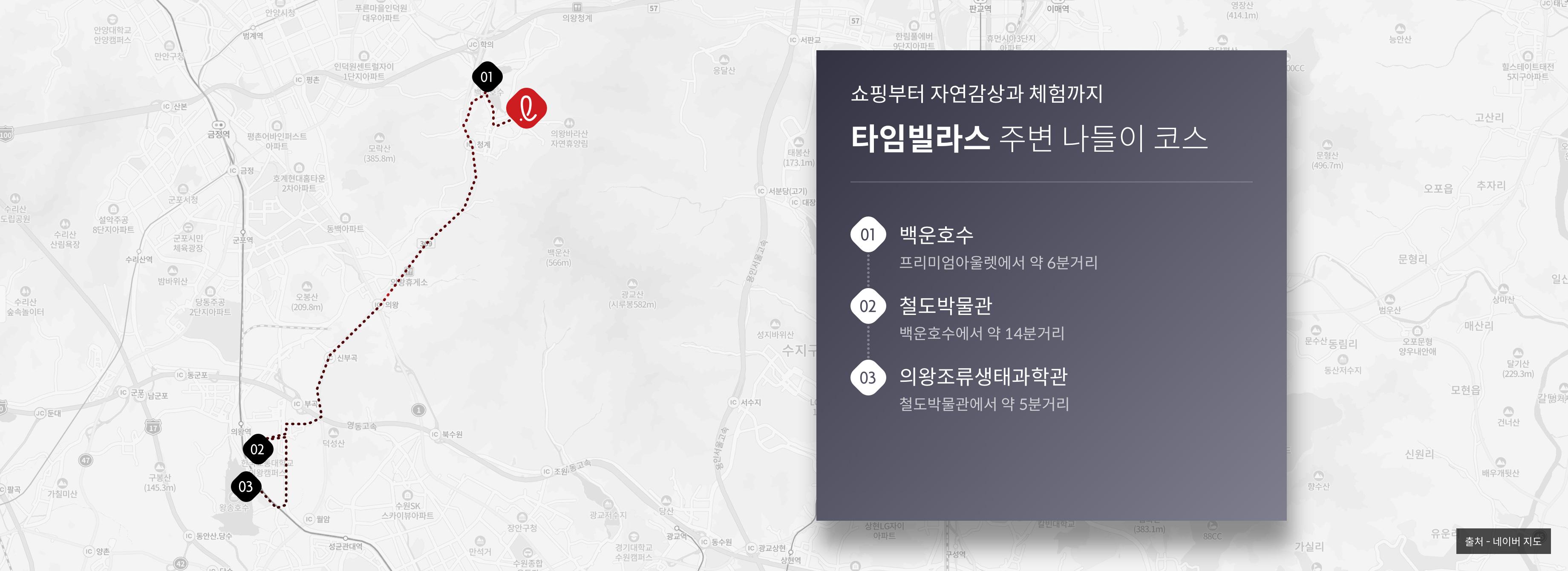 타임빌라스 나들이코스 지도, 하단 영역으로 설명 확인 부탁드립니다.