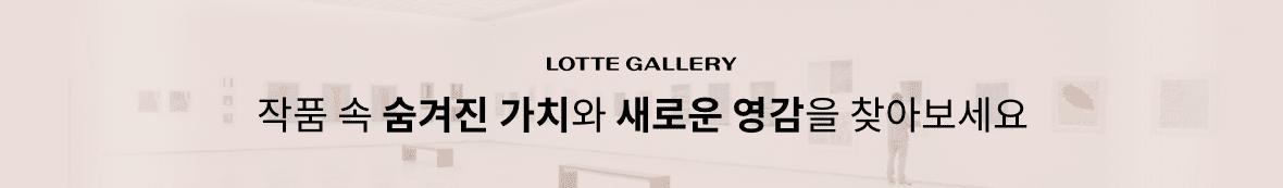 롯데갤러리작품 속 숨겨진 가치와 새로운영감을 찾아보세요
